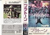 プラトーン【字幕版】 [VHS]