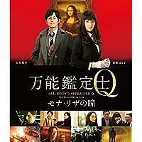 万能鑑定士Q ―モナ・リザの瞳- Blu-ray スタンダードエディション