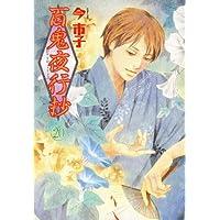 百鬼夜行抄(20) (Nemuki+コミックス)