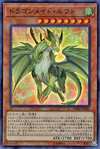 遊戯王カード ドラゴンメイド・ルフト スーパーレア ミスティック・ファイターズ DBMF | デッキビルドパック ドラゴンメイド 風属性 ドラゴン族
