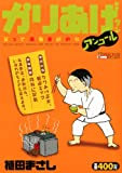 かりあげクンアンコール 笑って満腹食欲の秋 (アクションコミックス(COINSアクションオリジナル))