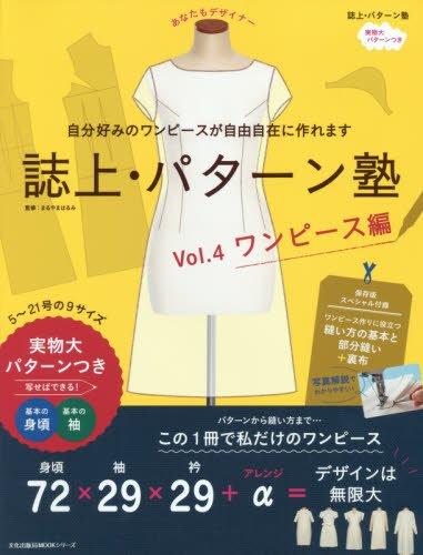 [画像:誌上・パターン塾 Vol.4 ワンピース編 (文化出版局MOOKシリーズ)]