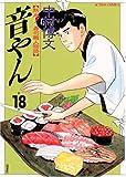 音やん 18―熱血!寿司職人物語 (アクションコミックス)