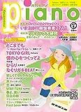 月刊ピアノ 2017年4月号