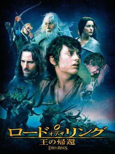 ロード・オブ・ザ・リング/王の帰還 (字幕版)