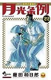 月光条例(22) (少年サンデーコミックス)
