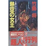 熱空の女王 (講談社ノベルス―ファントム戦士伝説)