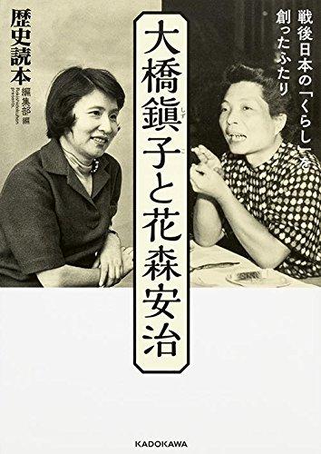 大橋鎭子と花森安治 戦後日本の「くらし」を創ったふたり (中経の文庫)の詳細を見る