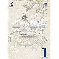 ムーの白鯨 スペシャルリマスターDVD Vol.1 (2枚組)期間限定生産