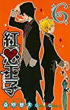 紅心王子 6巻 (デジタル版ガンガンコミックス)