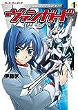 カードファイト!! ヴァンガード(1)<カードファイト!! ヴァンガード> (カドカワデジタルコミックス)