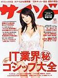 サイゾー 2012年 11月号 [雑誌]
