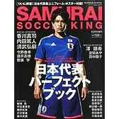 SAMURAI SOCCER KING (サムライサッカーキング) 増刊 2013年 12月号 [雑誌]