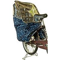 自転車 レインカバー 子供乗せ自転車 チャイルドシートレインカバー 子供乗せ 雨除け 寒さ対策 風防 防水