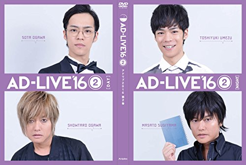 「AD-LIVE 2016」第2巻 (小野賢章×森久保祥太郎) [DVD]