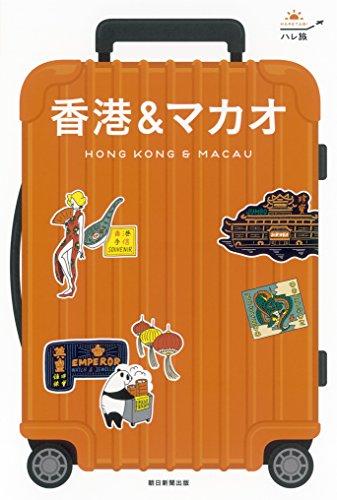 『ハレ旅 香港&マカオ』のトップ画像