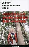 森の力 植物生態学者の理論と実践 (講談社現代新書) 画像