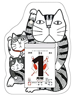 伏見上野旭昇堂 2018年 カレンダー 壁掛け 笑福萬福ねこ福めくり 3号 NK8810