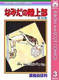 なみだの陸上部 3 (りぼんマスコットコミックスDIGITAL)