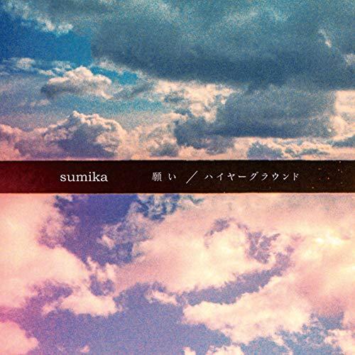sumika【願い】歌詞の意味を徹底解説!主人公の願いって何?好きだからこそ気づいてしまった事とは?の画像