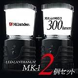 Hilander(ハイランダー) 300ルーメンオリジナルランタン×2【お得な2点セット】 ブラック MK-1