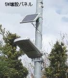 ●ソーラーLED外灯、駐車場灯G-ELS-7WS1+5W(補助パネル附き)