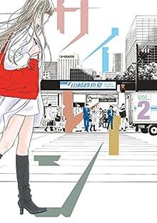 サイレーン(2) (モーニングコミックス)