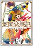 三国恋戦記~オトメの兵法!~ / Daisy2 のシリーズ情報を見る