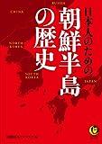 日本人のための朝鮮半島の歴史 (KAWADE夢文庫) 画像