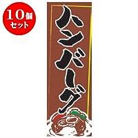 10個セット のぼり のぼり ハンバーグ [60 x 180cm] ポリエステル (7-1007-48) 料亭 旅館 和食器 飲食店 業務用