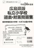 広島県版私立小学校過去・対策問題集 平成24年度版 (小学校別問題集)