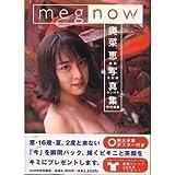megnow―奥菜恵写真集