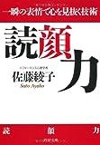 読顔力 (PHP文庫)