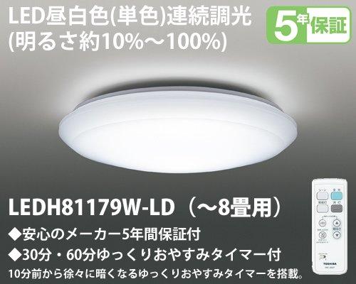東芝 LEDシーリングライト リモコン付き 調光タイプ 8畳用 LEDH81179W-LD LEDH81179W-LD