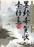 中国有名画家の特別寄稿による墨絵年賀状素材集〈2003年版〉