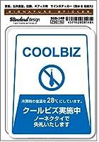 SGS-148 サインステッカー COOLBIZ クールビズ実施中 (識別・標識 ・注意・警告ピクトサイン・ピクトグラムステッカー)