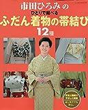 市田ひろみのひとりで結べるふだん着物の帯結び12種 (レッスンシリーズ)