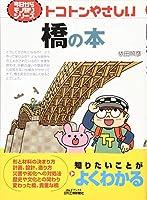 トコトンやさしい橋の本 (今日からモノ知りシリーズ)