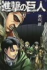 進撃の巨人 第5巻
