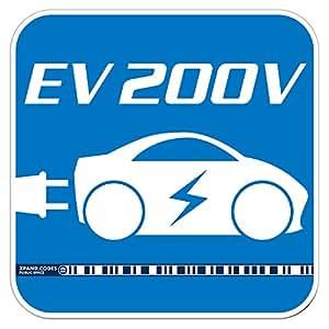 【屋外用】【廃番値下げ】デザイン標識「EV 200V(反射)」- 150x150mm/スマホ連携 充電器や駅も手掛けるデザイン会社のサインステッカー