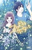 つばさとホタル 2 (りぼんマスコットコミックス)