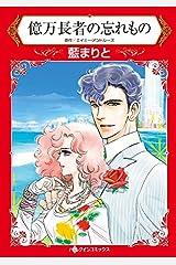 億万長者の忘れもの (ハーレクインコミックス) Kindle版
