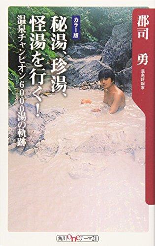 秘湯、珍湯、怪湯を行く!―温泉チャンピオン6000湯の軌跡 (角川oneテーマ21)の詳細を見る