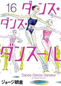 ダンス・ダンス・ダンスール(16) (ビッグコミックス)