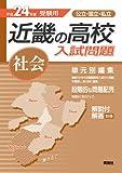 近畿の高校入試問題 社会 (24年度受験用)