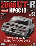 週刊NISSANスカイライン2000GT-R KPGC10(63) 2016年 8/17 号 [雑誌]