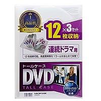 サンワサプライ DVDトールケース(12枚収納) クリア 3枚セット DVD-TW12-03C