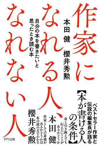 [本田健, 櫻井秀勲]の作家になれる人、なれない人 自分の本を書きたいと思ったとき読む本 (きずな出版)