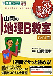山岡の地理B教室 PARTII (東進ブックス―気鋭の講師シリーズ)