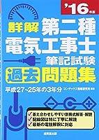 詳解 第二種電気工事士筆記試験過去問題集〈'16年版〉